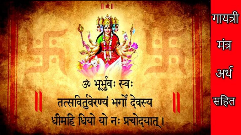 Gayatri-Mantra-Meaning