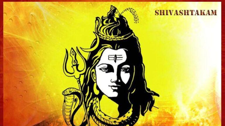 Shivashtakam