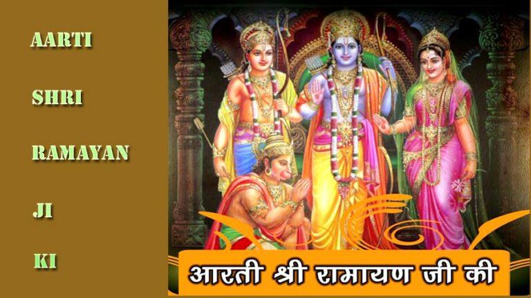 Aarti-Shri-Ramayan-ji-ki