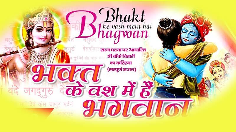 Bhagat-Ke-Vash-Mei