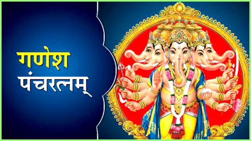 Ganesha-Pancharatnam-Stotram