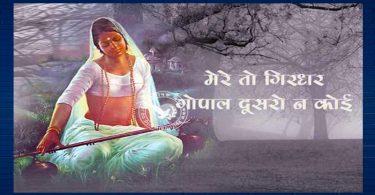 Mere-to-Giridhar-Gopal