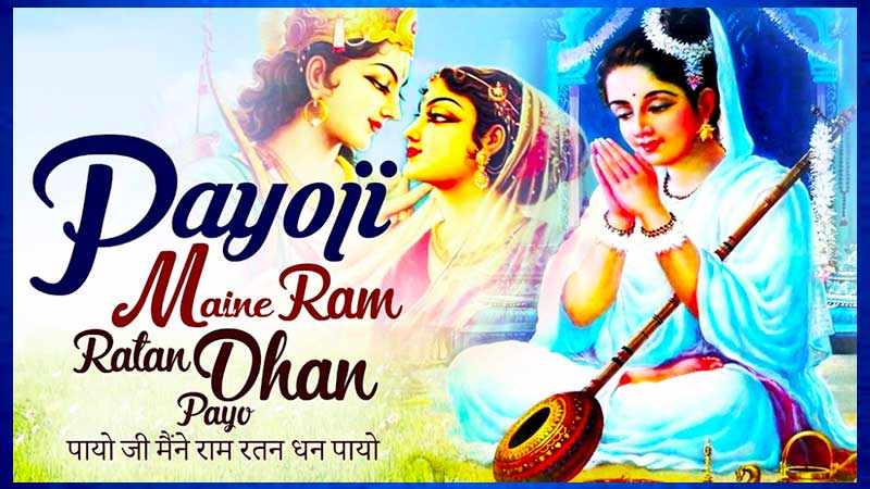 Payoji-Maine-Ram-Ratan-Dhan