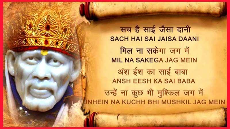 Sai-Chalis-lyrics