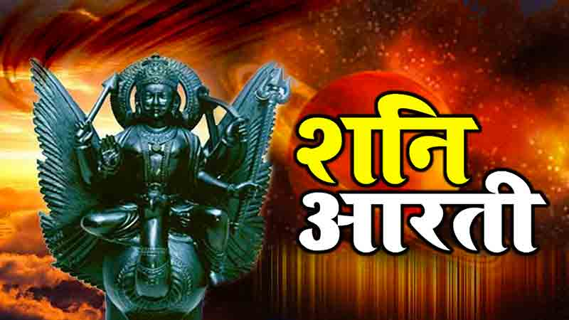 Shani-aarti