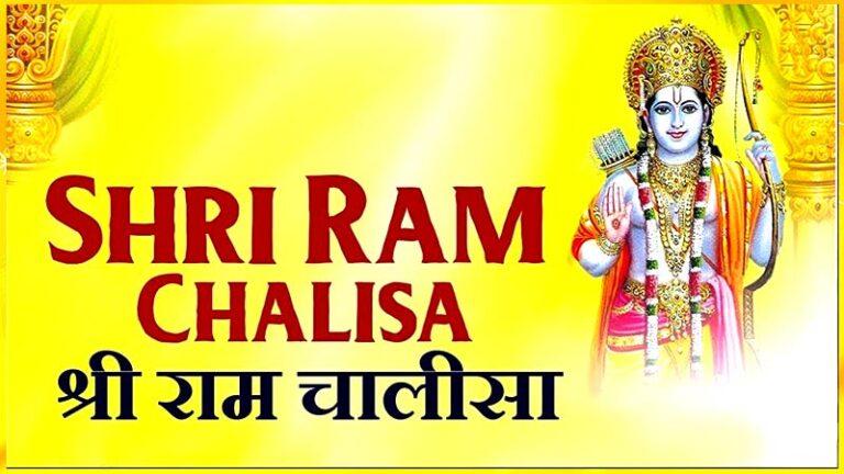 Shri-Ram-Chalisa