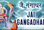 jai-gangadhar-shiv-arti