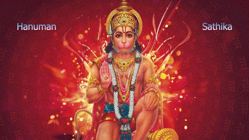Hanuman-Sathika