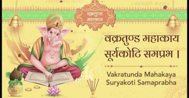 Vakratunda-Mahakaya